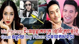 min,pechaya,ជិះឧទ្ធម្ភាគចក្រទៅទីក្រុងឌូបៃ,Greatទម្លាយរឿងBoy Pakorn,ch3,tv3,breaking news, khmer news