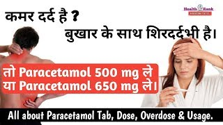 Paracetamol Tablet || Which is effective, 500 mg or 650 mg || Health Rank