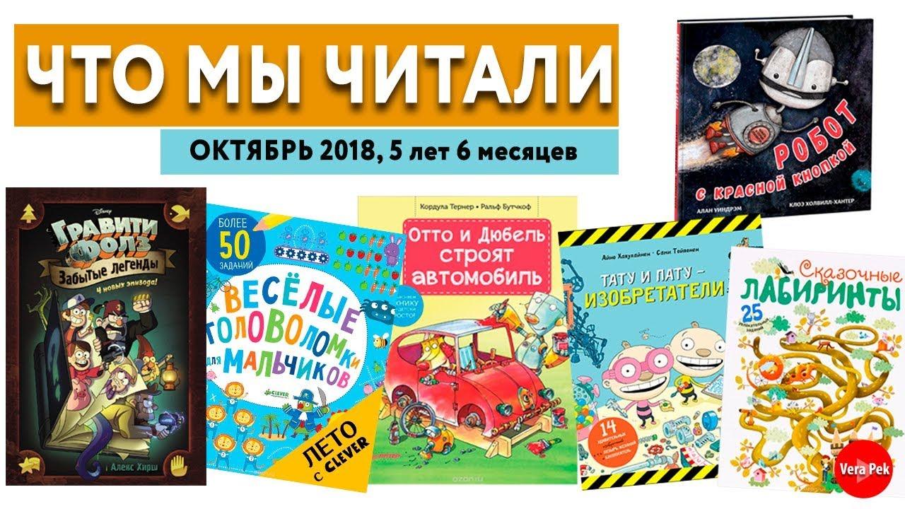 КНИГИ ДЛЯ ДЕТЕЙ 5 ЛЕТ: ТАТУ И ПАТУ / ГРАВИТИ ФОЛЗ ...