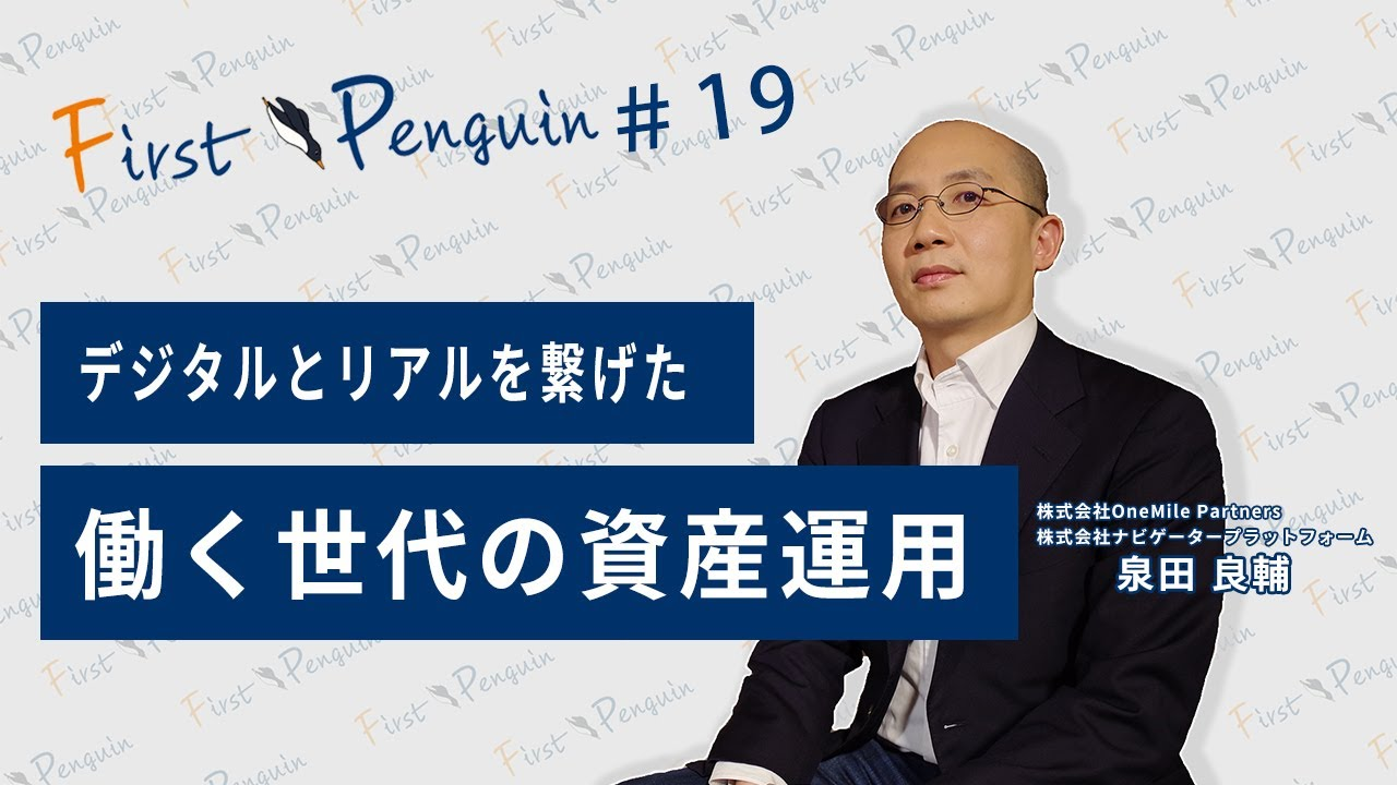 First Penguin #19「デジタルとリアルを繋げた 働く世代の資産運用」