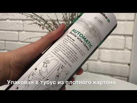 Умный штопор Gelius Pro Automatic Bottle Wine Opener GP-BW001 (2099900818233)