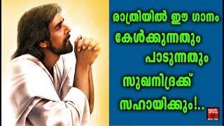 Njanurangan pokum mumbai # Christian Devotional Songs Malayalam 2018 # Healing Songs # Prayer Songs