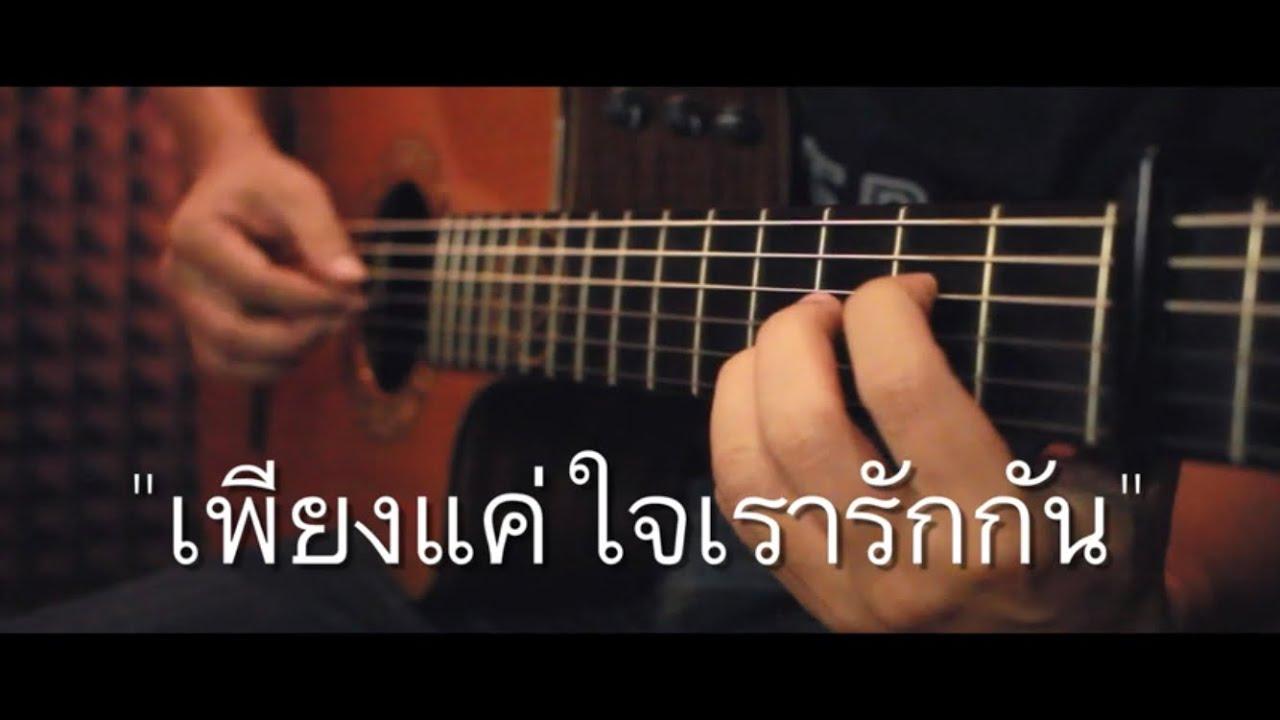 เพียงแค่ใจเรารักกัน - วิยะดา โกมารกุล ณ นคร Fingerstyle Guitar Cover (TAB)