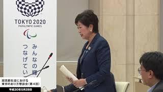 超高齢社会における東京のあり方懇談会(第4回)