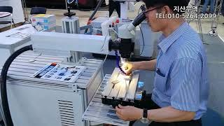 금형 수정용 레이저용접기 사용 영상 지산무역
