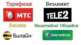 БО#11. Лучший тариф с безлимитным интернетом [сравнение]: МТС, Билайн, Мегафон или Теле2?
