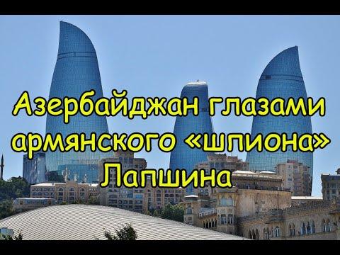 Азербайджан глазами армянского шпиона