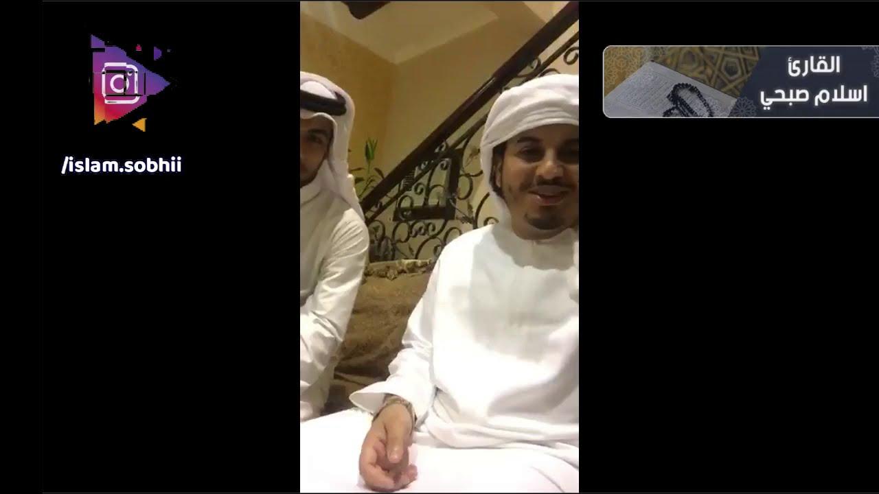 شاهد لقاء رائع  بين الشيخ هزاع البلوشى و القارئ اسلام صبحى