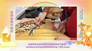 [我们在一起]厨艺展示:莜面栲栳栳| CCTV少儿