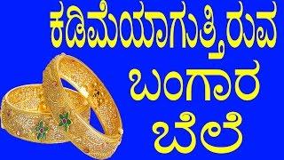 Gold Price Falling Today News in Kannada ಕಡಿಮೆಯಾಗುತ್ತಿರುವ ಬಂಗಾರ ಬೆಲ...