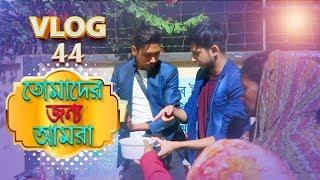 তোমাদের জন্যই আমরা | Tawhid Afridi | Vlog 44 | Bangla New Video 2018 |