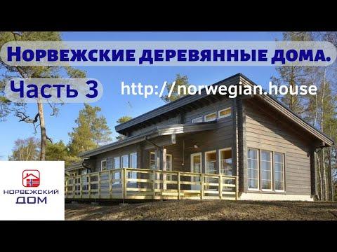 Норвежские деревянные дома.  Часть 3
