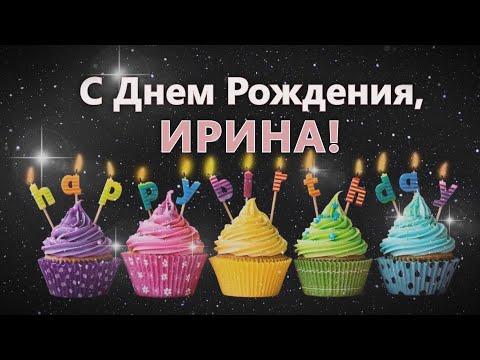 С днем рождения Ира Ирочка Ирина!