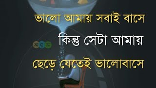 Sad Love Facebook Status | Bangla Heart Touching Facebook Status Video | Best Facebook Post Video |