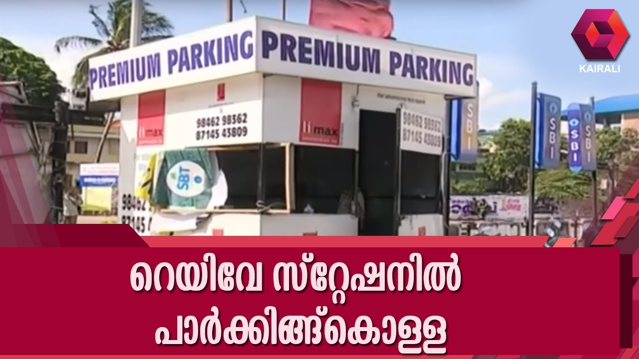 Railway Station Parking Slots Tries To Grab More Money In The Name Of GST