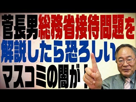 第112回 菅総理の息子総務相接待問題を解説したらマスコミのとんでもない闇が出てきた!