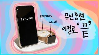 아이폰, 애플워치, 에어팟 무선충전 단! 하나로 끝내기…