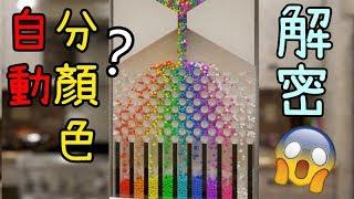 會以顏色把球分類的神奇木箱?! 這一切只不過是...