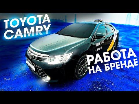 Яндекс такси бренд на Тойота Камри / Toyota Camry / комфорт +