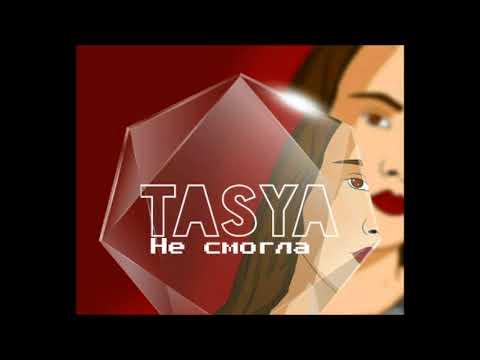 TK | TASYA | (Тася) - Не смогла. (Премьера песни, 2017)
