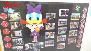 Publication Date: 2018-01-24 | Video Title: 白田天主教小學