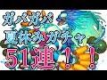 実況【パズドラ】星8出まくりで頭おかしくなった夏休みガチャ51連!!