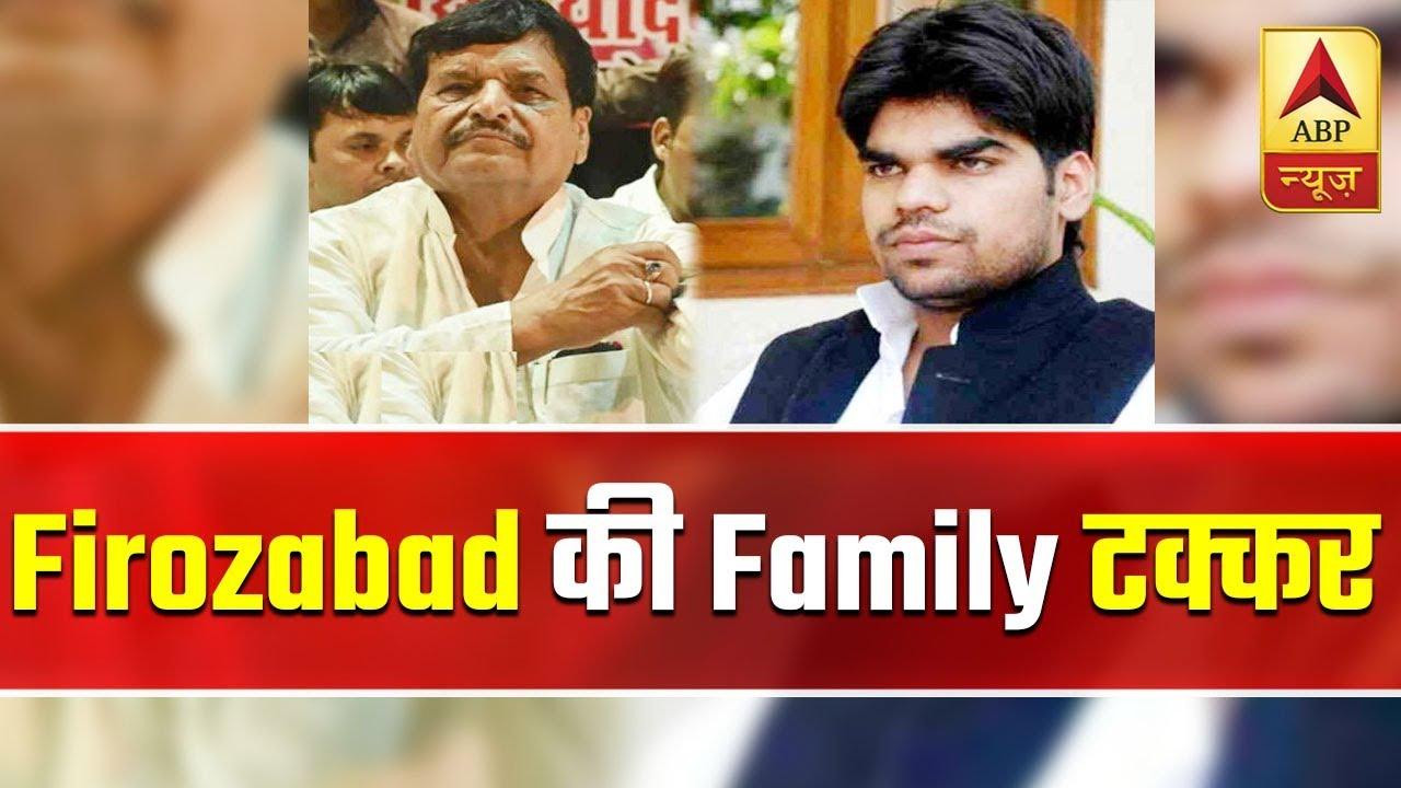 Firozabad: BJP Might Benefit From Rift Between Akshay And Shivpal Yadav |  ABP News