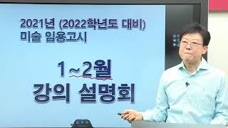 [박문각임용] 2022학년도 대비 1-2월 강의 안내 …