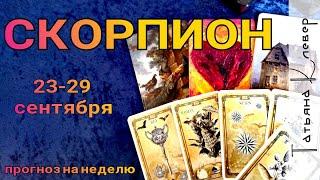 СКОРПИОН. Таро- прогноз (23 - 29 сентября). Гороскоп на неделю.