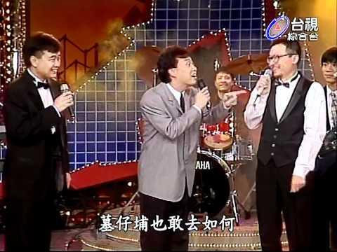 懷舊經典數位修復~龍兄虎弟~陳昇+黃連煜(新寶島康樂隊)~鼓聲若響