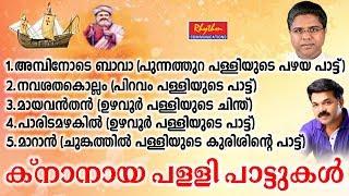 Knanaya (Punnathara,Piravon,Uzhavoor,Chungam) Palli Pattukal # Knanaya Pattukal