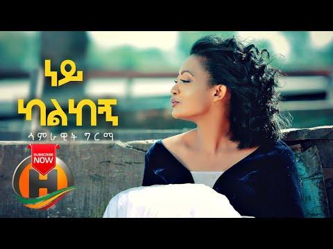 Samrawit Girma – Ney Kalkegn   ነይ ካልከኝ – New Ethiopian Music (Official Video)