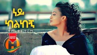 Samrawit Girma - Ney Kalkegn | ነይ ካልከኝ - New Ethiopian Music (Official Video)