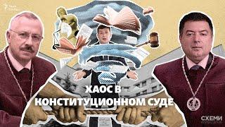 Хаос в Конституционном суде Украины   СХЕМЫ   №301