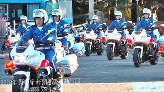 警視庁 パトカー 白バイ 年頭部隊出動訓練 分列行進 Japan Police Car Parade