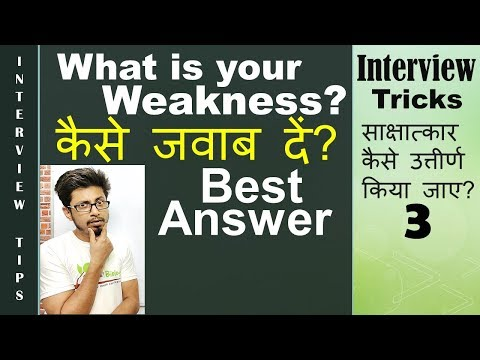What Is Your Weakness Interview Question | Best Answer For Freshers And Experienced