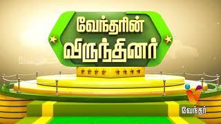 Vendharin Viruthinar – Vendhar tv Show