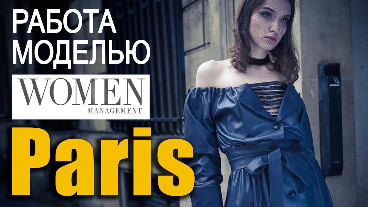 Работа для модели в токио работа в краснокамск