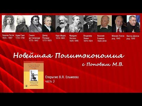 Новейшая политэкономия с Поповым М.В. (4) Свободное время. Окончание.