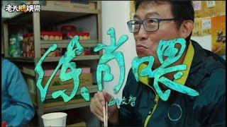 【老鵝金曲改編】練肖喂 (原曲:浪流連/茄子蛋)