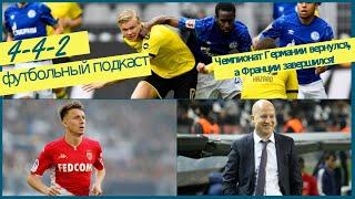 Гол Холаннда Бавария успехи Головина во Франции Николич и Локомотив