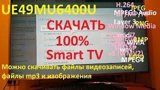 samsung Smart TV UE49MU6400U СКАЧАТЬ ФАЙЛ ЧЕРЕЗ БРАУЗЕР ТВ 100  !!!