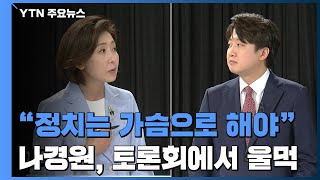 """""""정치는 가슴으로"""" 강경투쟁 언급하며…"""