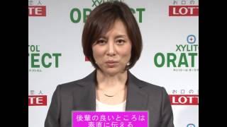 女優の米倉涼子さんが、 ロッテ『キシリトール オーラテクトガム』の新CM...