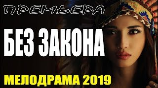 Фильм 2019 || БЕЗ ЗАКОНА || Русские Мелодрамы 2019 новинки / сериалы HD