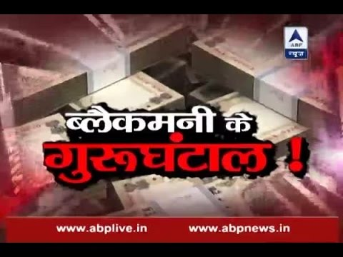 Sansani: Know how black money is being spread internationally