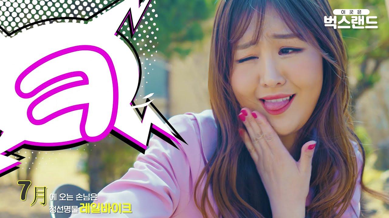 [MV]손님온다(파스텔걸스 윤수현 와와군 댄스Ver)