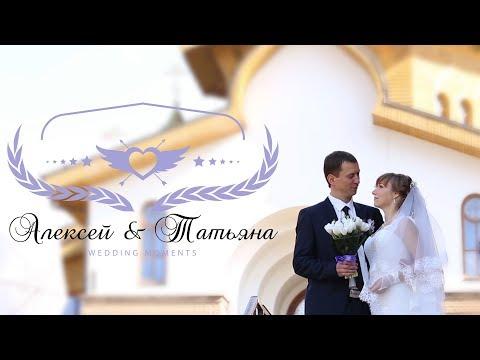 Алексей & Татьяна