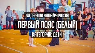 Дети: Первый пояс (Белый) Федерация Капоэйра России Красноярского Края