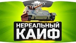 Нереальный Кайф ● СУ-85Б
